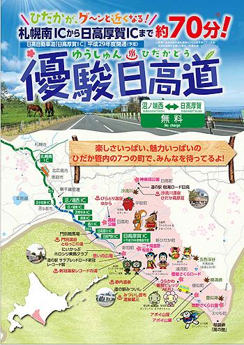 20180216_オール日高観光物産展-2