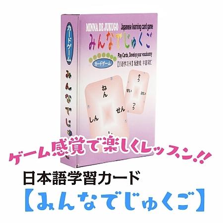 s日本語勉強カードP_01