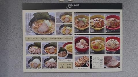 札幌市 ふくろう屋