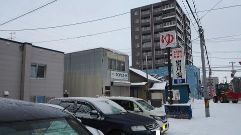 札幌市豊平区の銭湯 望月湯