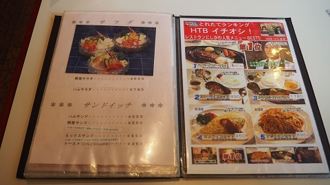 札幌市 和食・洋食の老舗 レストランにしかわ