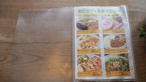札幌市 珈琲工房 柏丘