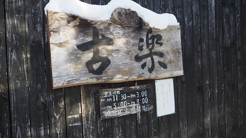 そば処 古楽 (こらく)
