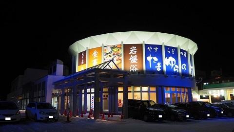 札幌市 やすらぎの湯処 たまゆらの灯