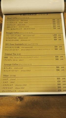 ろいず珈琲館 西岡店