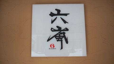 札幌市 六嵐(ロクラン)