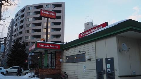 ヴィクトリアステーション 南円山店
