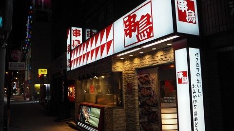 札幌市 串鳥 澄川店