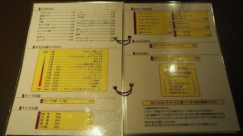 札幌市 SOUP CURRY KING セントラル