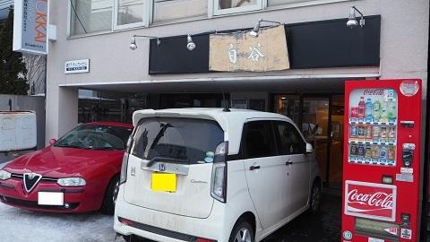 札幌市 餅菓子商 白谷(しろや)