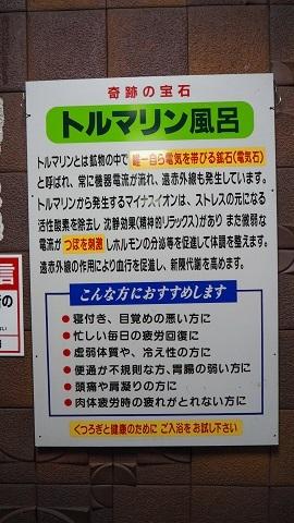 札幌市豊平区 久々の月見湯