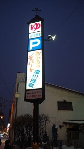 札幌市 ニュー銭湯 澄川温泉☆元旦