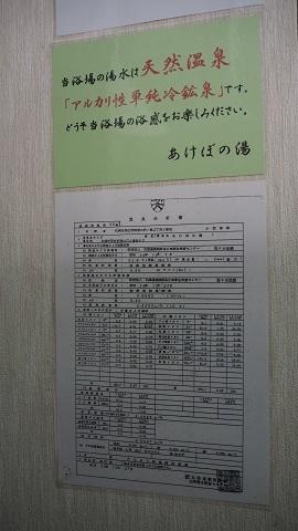札幌市手稲区の銭湯 あけぼの湯☆2回目