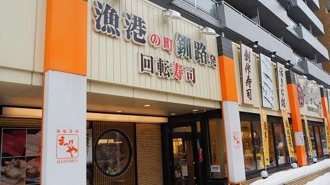 回転寿し まつりや 札幌山鼻店☆2回目