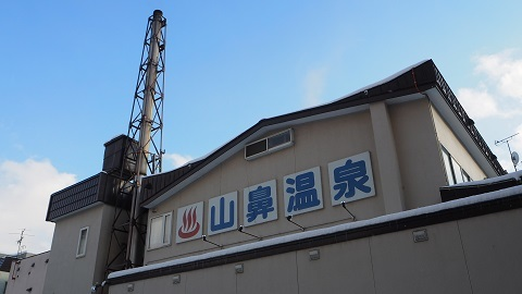 札幌市 ♨山鼻温泉