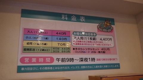 天然温泉湯の花 江別殿 ☆10周年