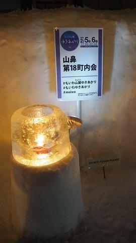 もいわ山麓 ゆきあかり 平成30年2/5(月)~2/6(火)