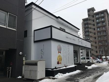 高級「生」食パン専門店 乃が美はなれ 札幌店☆Xmas
