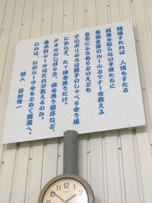 札幌市 中央区の銭湯 神宮温泉