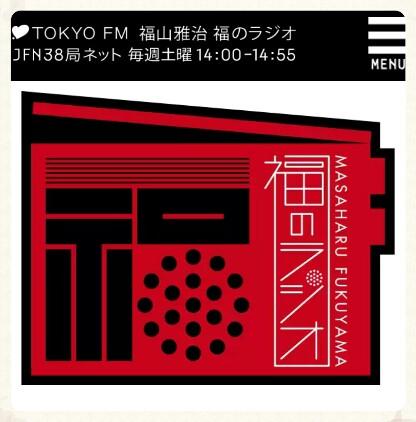 福のラジオ