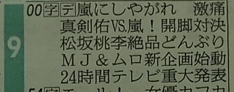 18127朝日新聞