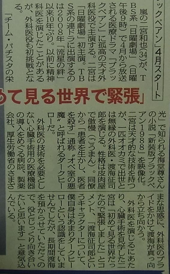 1822東京中日スポーツb