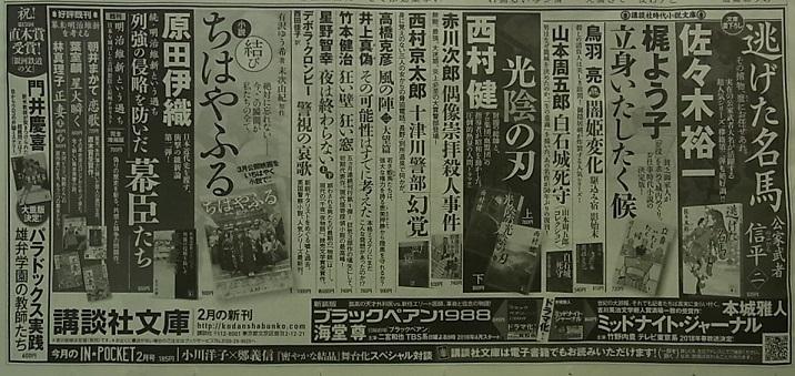 18218朝日新聞a