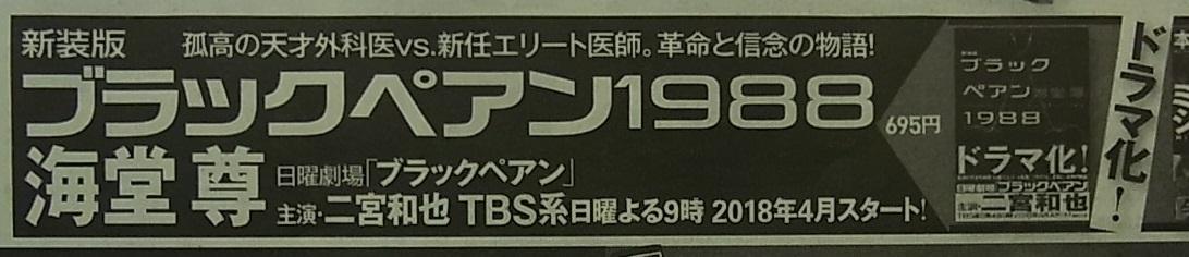 18218朝日新聞b