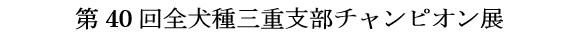 20171112三重CH展01