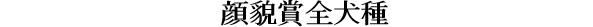 20171112三重CH展11