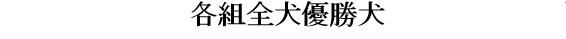 20171112三重CH展15