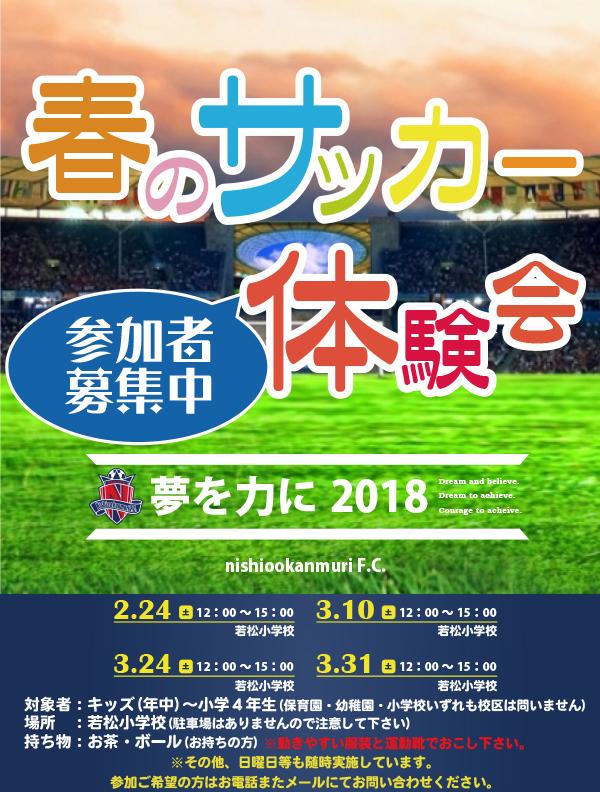 西大冠FC サッカー 体験会 2018春