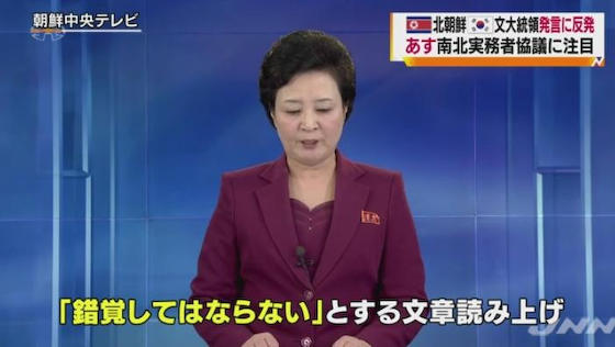 文在寅 北朝鮮 韓国 平昌五輪 アジアのバランサー 蝙蝠外交