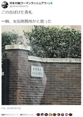 村本大輔 慶応義塾女子高校 刑務所 炎上芸 謝ったら死ぬ病気
