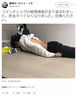 藤崎マーケット トキ コインチェック 仮想通貨 NEM