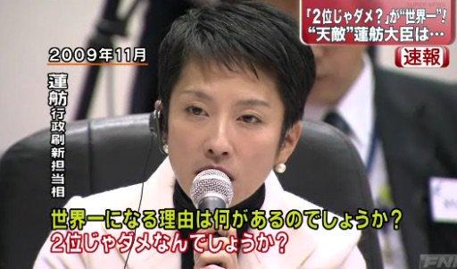 蓮舫 2位 二重国籍 スパコン マジコン R4 事業仕分け 民主党
