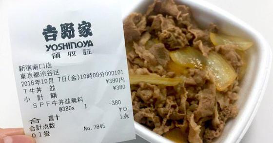 吉野家 ソフトバンク 牛丼 SUPERFRIDAY