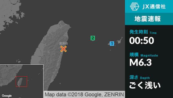 台湾 地震 花蓮県