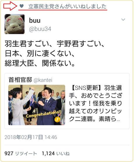 立憲民主党 羽生結弦 宇野昌磨 フィギュアスケート