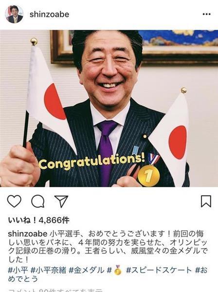 小平奈緒 平昌五輪 金メダル 安倍首相 パヨク