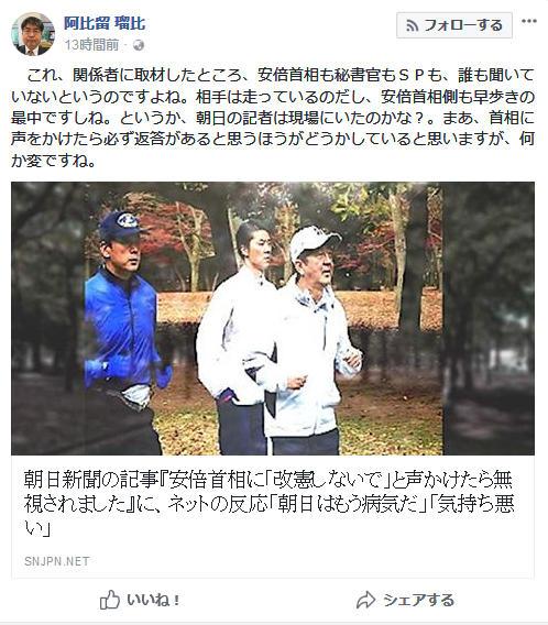 朝日新聞 共同通信 捏造 歪曲 フェイクニュース アサヒる