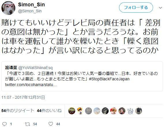 浜田雅功 エディーマーフィー ガキの使い 笑ってはいけない モノマネ 黒人 ポリティカル・コレクトネス