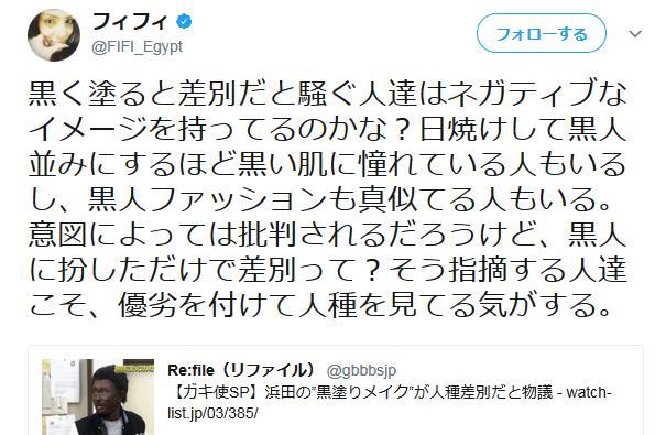 フィフィ 浜田雅功 エディーマーフィー ガキの使い 笑ってはいけない モノマネ 黒人 ポリティカル・コレクトネス