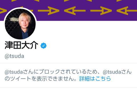 津田大介 ツイッター ブロック パヨク 対話 不寛容