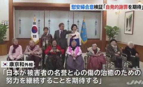 韓国・康京和外相「慰安婦合意は真の解決にならないが、再協議は要求しない。日本は『自発的かつ真の謝罪』をしろ」