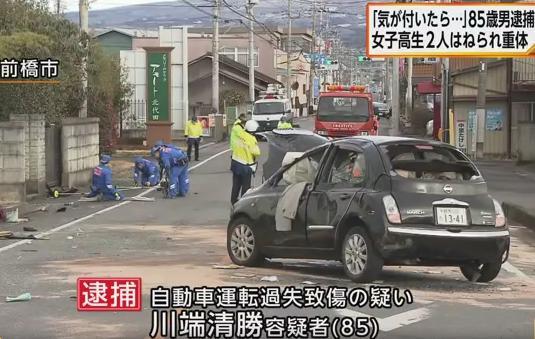 前橋で85歳の爺さん運転の車が通学途中の女子高生2人をはねた事故、家族から何度も「車で出かけないで」「免許返納して」と言われる