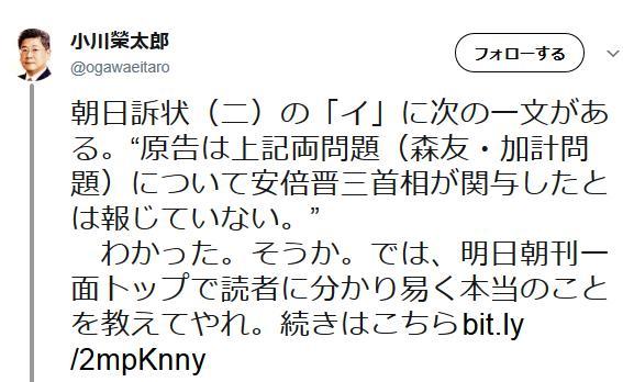 朝日新聞から訴えられた小川榮太郎氏 「朝日の訴状に『朝日新聞は森友・加計問題について安倍晋三首相が関与したとは報じていない』という一文。では、朝刊一面トップで読者に分かり易く本当のことを教えてやれ」