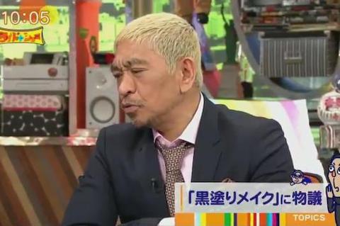 """松本人志(54)、ガキ使""""黒塗りメーク問題""""に初言及 「これに関しては色々言いたいことはあるけど、浜田が悪い。あいつを干しましょう」「浜田をエディー・マーフィーの自宅まで謝りに行かせましょう」"""