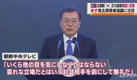 北朝鮮、韓国・文在寅大統領に対し平昌五輪不参加示唆で圧力 「平昌五輪に参加するわが代表団を乗せた列車もバスも、まだ平壌にある事を知るべきだ」