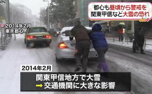 22日は関東甲信で大雪の恐れ 東京23区でも5cmの積雪 … 夕方以降の帰宅時間帯を中心に交通機関に大きな影響が出るおそれ